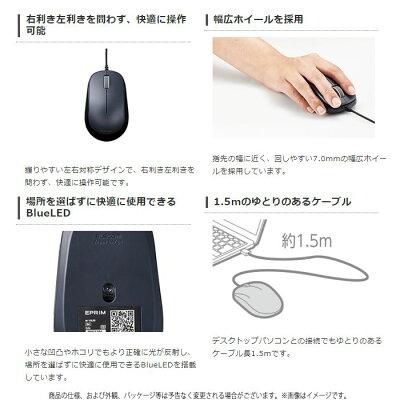 エレコム BlueLEDマウス EPRIM 有線 3ボタン ブラック M-Y8UBBK(1個)