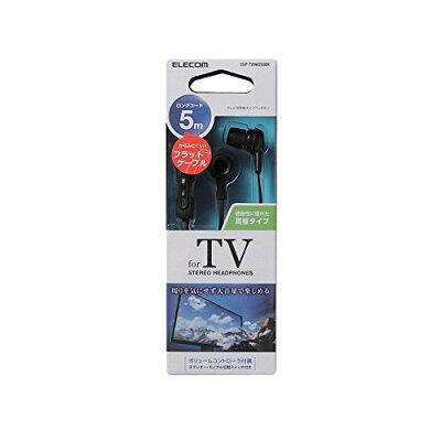 エレコム テレビ用耳栓タイプヘッドホン(両耳) EHP-TVIN0250BK(1セット)