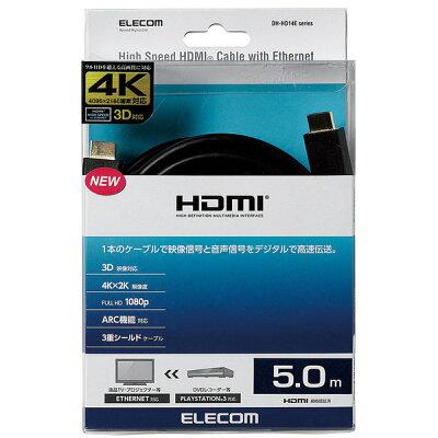 ELECOM 5.0mイーサネット対応HIGHSPEED HDMIケーブル DH-HD14E250BK