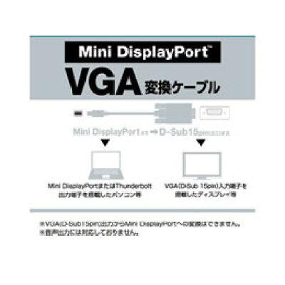 ELECOM Mini DisplayPort-VGA変換ケーブル/ 3.0m/ ブラック AD-MDPVGA30BK