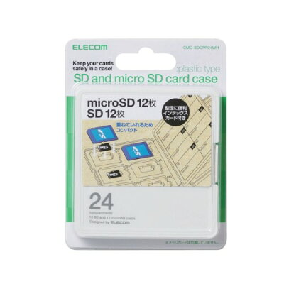 エレコム SD/microSDカードケース プラスチックタイプ CMC-SDCPP24WH(1コ入)