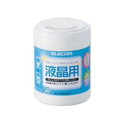 エレコム 液晶用 ウェットティッシュ WC-DP50N3 本体(50枚入)