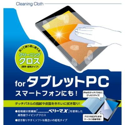 エレコム スマートフォン・タブレット用クリーナークロス ブルー P-KCT1523BU(1枚入)