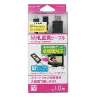 ELECOM MHL変換ケーブル MPA-MHLHD10BK