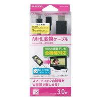 ELECOM MHL変換ケーブル MPA-MHLHD30BK