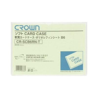 クラウン ソフトカードケース B判サイズ軟質ポリオレフィン製