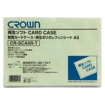 再生ソフトカードケース cr-sca5r-t 53212
