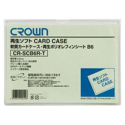 再生ソフトカードケース cr-scb6r-t 53217