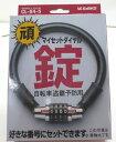 夜光るワイヤーロック CLN-84-5