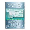 アルペックス カー専用CD DVDレンズクリーナー LC-20