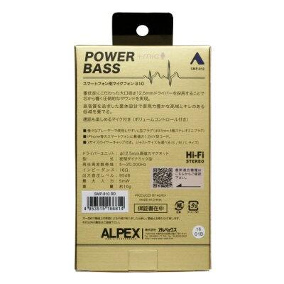 アルペックス マイクイヤフォン SMP-810 RD