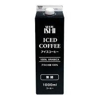 成城石井 アイスコーヒー 無糖 1L