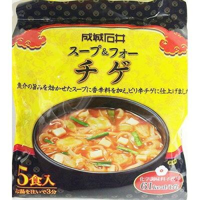 成城石井 スープ&フォー チゲ(5食入)