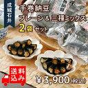 成城石井 手巻納豆 プレーン&三種ミックス