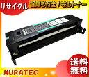 MDS リサイクルトナー ムラテック V930/940/970(TS20B)