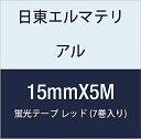日東エルマテリアル 蛍光テープ 15mmX5M レッド 7巻入り