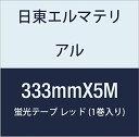 日東エルマテリアル 蛍光テープ 333mmX5M レッド 1巻入り