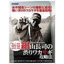 オーナー針 細山長司の渋りワカサギ攻略法 (DVD)