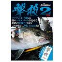 オーナー(OWNER) 撃投DVD2 (釣具のポイント)