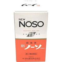新ノーソ(270錠)