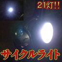 21灯LEDサイクルライト3パターン+点滅LEDでエコサイクリング