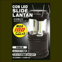 300ルーメン相当で明るい 面発光 超高輝度COB型LED採用 COBスライド式ランタン
