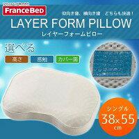 (枕)レイヤーフォームピロー(仰向き寝 横向き枕 高反発 低反発 ひんやり)フランスベッド 035639070・グレー