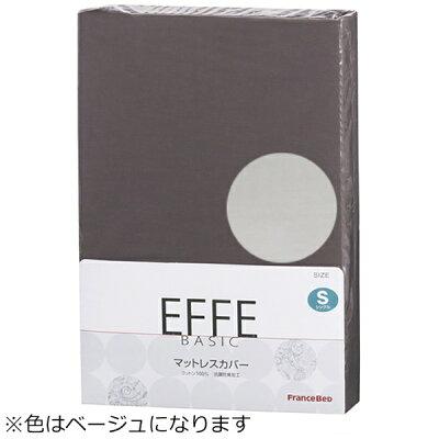 フランスベッド エッフェ ベーシック セミシングルサイズ 綿100%/85×195×30cm/ベージュ