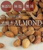 無添加 無塩 素焼きアーモンド500g カリフォルニア産
