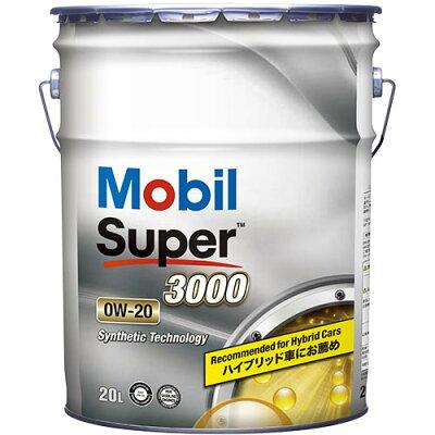 モービル Mobil スーパー 3000 0W-20 20L 117147