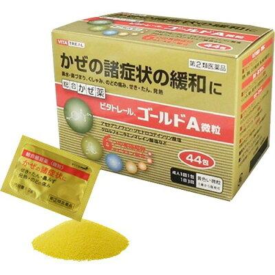 ビタトレール ゴールドA微粒(44包)