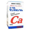 【米田薬品工業】【ケーティジャパン】コーラル サンカルシウム 250錠【カルシウム】【サンゴ】