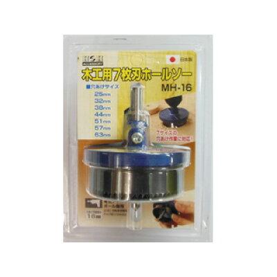 h&h 木工用 刃ホールソー mh-16