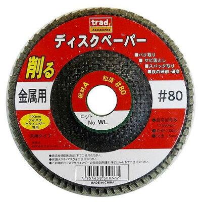 三共コーポレーション TRAD ディスクペーパー アランダム #80