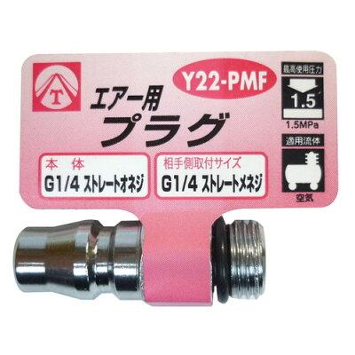 SANKYO/三共コーポレーション Y22-PMF エアープラグ1/4ストレートオネジ