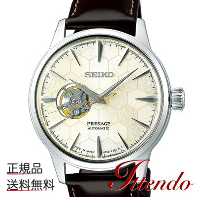 セイコー プレザージュ 腕時計 PRESAGE カクテルタイム メンズ STAR BAR Limited Edition SARY159