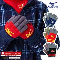 ミズノmizuno ブレスサーモ ニット手袋 ジュニア用 70GM351 温かい 子ども用 防寒