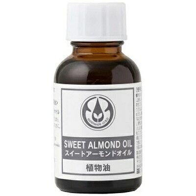 プラントオイル スイートアーモンドオイル(25mL)