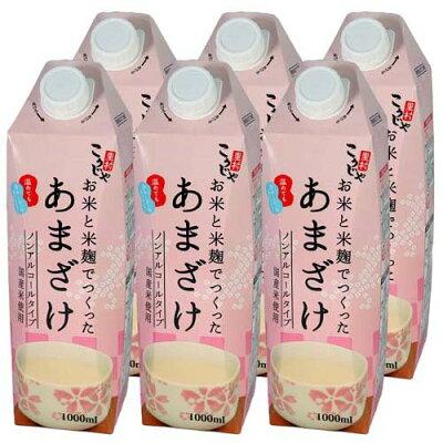 こうじや里村 お米と米麹でつくったあまざけ(1L*6本入)