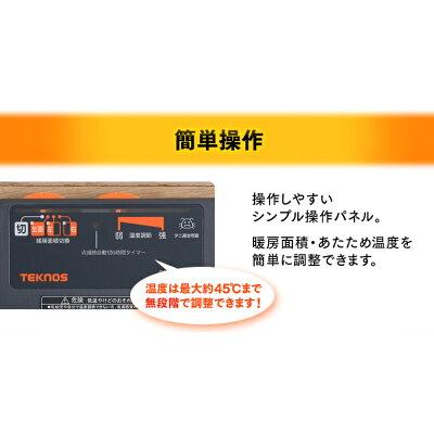 千住 TEKNOS  ホットカーペット TWA-2000B