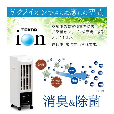 TEKNOS イオン付リモコン冷風扇 TCI-007I 冷房 せんぷう機 リビング