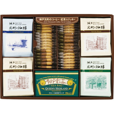 神戸元町の珈琲&紅茶&クッキー CTC-DN