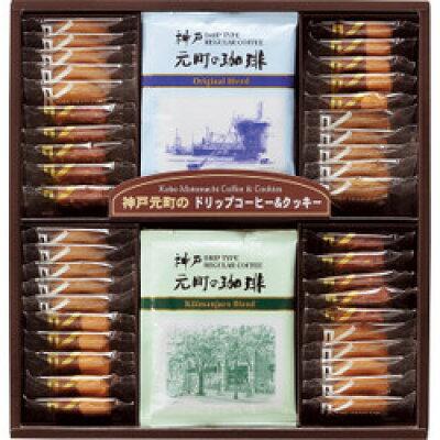 昭栄 神戸元町 コーヒー&クッキーセット KMC-BN