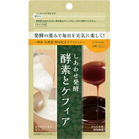 日本ケフィア しあわせ発酵 酵素とケフィア(186粒)