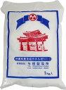 与根 特製塩 沖縄の塩 1Kg