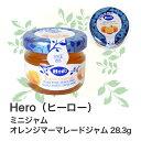 ヒーロー オレンジマーマレードジャム 28.3g