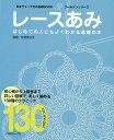 基礎BOOK レースあみ D-5335