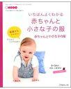 ヴォーグ 本 赤ちゃんと小さな子の服 0383