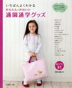 日本ヴォーグ社 いちばんよくわかる かんたんかわいい 通園通学グッズ