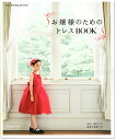 レシピ本 お嬢様のためのドレスBOOK 型紙 ハンドメイド パターン 発表会